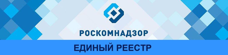 Единый реестр доменных имен, указателей страниц сайтов в сети «Интернет» и сетевых адресов, позволяющих идентифицировать сайты в сети «Интернет», содержащие информацию, распространение которой в Российской Федерации запрещено