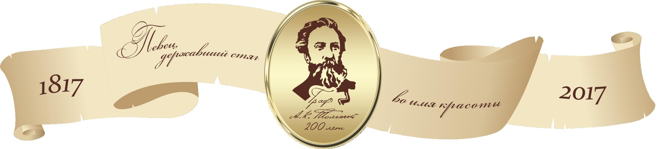 200 лет со дня рождения А.К. Толстого